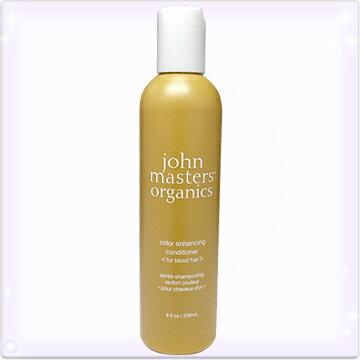 ◆john masters organics[ジョンマスターオーガニック]カラーコンディショナー (ブロンド) 236ml[リンス トリートメント][自然派化粧品][ジョンマスターオーガニックコスメティックス][送料無料]