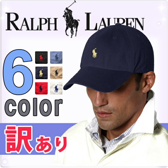 【訳あり】POLO RALPH LAUREN ポロ ラルフローレン キャップ 6色展開[黒 水色 紺 ベージュ 赤 白][ポロ・ラルフローレン ラルフローレン 帽子 cap][送料無料]ワンポイント ブランド 紫外線対策