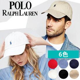 POLO RALPH LAUREN ポロ ラルフローレン キャップ 6色展開[黒 水色 紺 ベージュ 赤 白][ポロ・ラルフローレン ラルフローレン 帽子 cap][送料無料]ワンポイント ブランド 紫外線対策