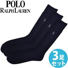 【送料無料】POLO RALPH LAUREN ポロ ラルフローレン 靴下 メンズ マイクロファイバー リブ ハイソックス 3足セット 3足組靴下 [8080PKNV]ブランド 大きいサイズ ビジネス