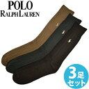 POLO RALPH LAUREN ポロ ラルフローレン メンズ ポロプレイヤー コーマコットン リブ ハイソックス 茶色アソート 3足セット 3足組靴下 ブラウン brown[8092PKBRNAS