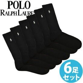 【送料無料】POLO RALPH LAUREN ポロ ラルフローレン 靴下 メンズ コットン ハイソックス 6足セット 6足組靴下 [821005PK2BK]