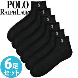 【送料無料】POLO RALPH LAUREN ポロ ラルフローレン 靴下 メンズ コットン ソックス 6足セット 6足組靴下 [824000PK2BK] ラルフローレンソックス