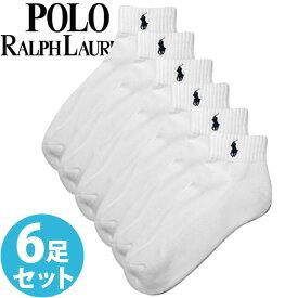 【送料無料】POLO RALPH LAUREN ポロ ラルフローレン 靴下 メンズ コットン ソックス 6足セット 6足組靴下 [824000PK2WH] ラルフローレンソックス