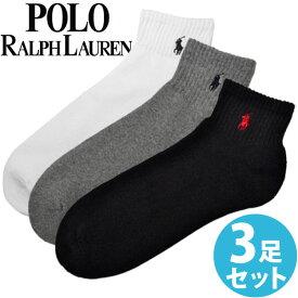 【送料無料】POLO RALPH LAUREN ポロ ラルフローレン 靴下 メンズ コットン ソックス 3色 3足セット 3足組靴下[824032pkas]大きいサイズ ブランド スクール ビジネス