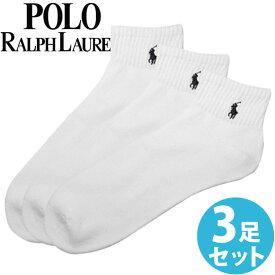 【送料無料】POLO RALPH LAUREN ポロ ラルフローレン 靴下 メンズ コットン ソックス 白 3足セット 3足組靴下[824032pkwh]大きいサイズ ブランド スクール ビジネス