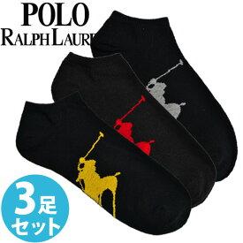 【送料無料】POLO RALPH LAUREN ラルフローレン 靴下 メンズ ビッグポニー ソックス 3足セット 3足組靴下[827025PKBK]ラルフローレンソックス くるぶし ショート 大きいサイズ ブランド