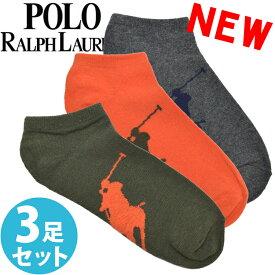 POLO RALPH LAUREN ポロ ラルフローレン メンズ 靴下 ソックス 3足セット アソート ビッグポニー アンクルソックス [25cm-30cm] おしゃれ ブランド 大きいサイズ 【あす楽】 [827025pkolast]