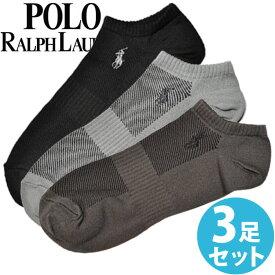 【送料無料】POLO RALPH LAUREN ポロ ラルフローレン 靴下 メンズ アーチサポート ウルトラライト メッシュ ソックス 3足セット 3足組靴下 [827049PKGYAST]