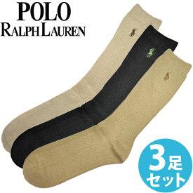 【送料無料】POLO RALPH LAUREN ポロ ラルフローレン メンズ 靴下 ソフトタッチ ハイソックス 3足セット[8437PKKHAST]