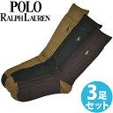 POLO RALPH LAUREN ポロ ラルフローレン メンズ 靴下 ソフトタッチ ハイソックス 3足セット ブラウン アソート 茶色 …