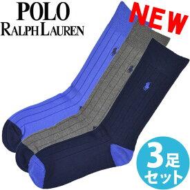 POLO RALPH LAUREN ポロ ラルフローレン メンズ 靴下 ソックス 3足セット アソート ハイソックス [25cm-30cm] おしゃれ ブランド 大きいサイズ 【あす楽】 [8439pkdkblu]