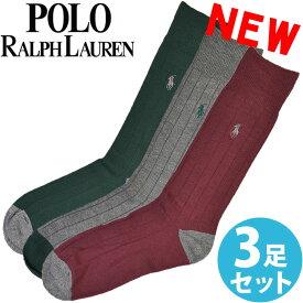 POLO RALPH LAUREN ポロ ラルフローレン メンズ 靴下 ソックス 3足セット アソート ハイソックス [25cm-30cm] おしゃれ ブランド 大きいサイズ 【あす楽】 [8439pkfores]