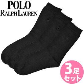 【送料無料】POLO RALPH LAUREN ポロ ラルフローレン 靴下 レディース クラシックフラット ソックス 3足セット[7125PKBK]