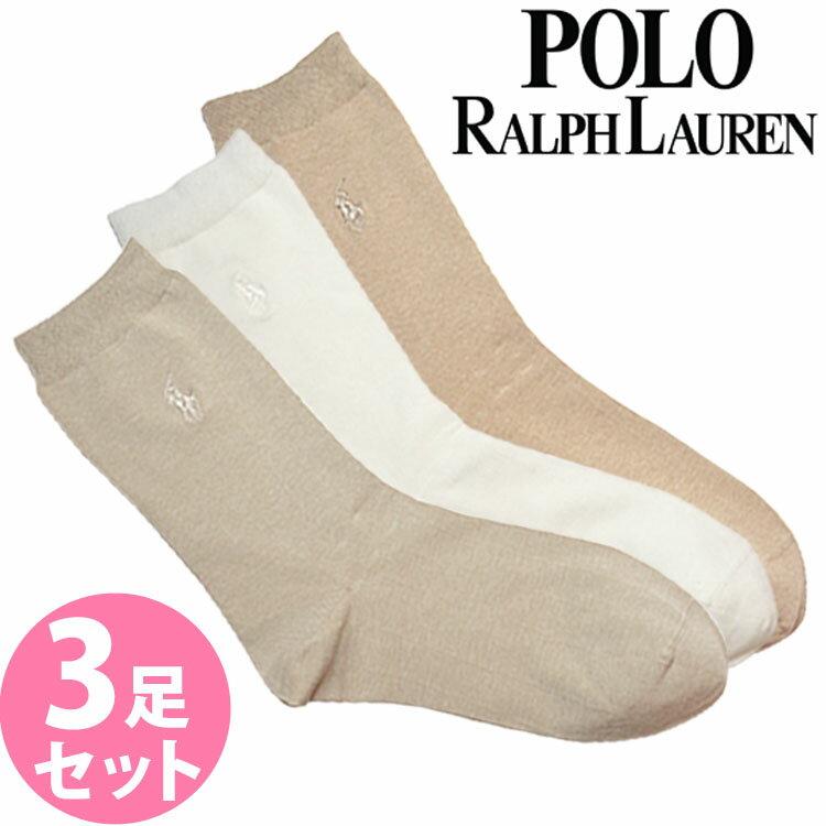 【送料無料】POLO RALPH LAUREN ポロ ラルフローレン 靴下 レディース クラシックフラット ソックス 3足セット[7125PKOTHAS]