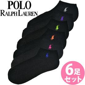 【送料無料】POLO RALPH LAUREN ポロ ラルフローレン レディース クッションソール アンクルソックス 黒アソート 6足セット ブラック BLACK[23cm-26.5cm][ショートソックス ランニング くるぶし 靴下 6足組][送料無料][727000PK2BKAS] ブランド