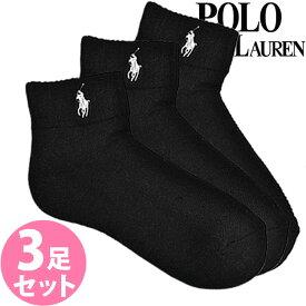 【送料無料】POLO RALPH LAUREN ポロ ラルフローレン 靴下 レディース クッションソール ソックス 3足セット [7340PKBK]