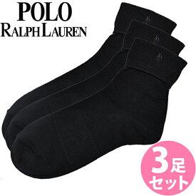 POLO RALPH LAUREN ポロ ラルフローレン レディース 靴下 折り返し ソックス 3足セット ブラック スクールソックス [23cm-26.5cm] おしゃれ ブランド 大きいサイズ 【あす楽】 [75126pkbk]