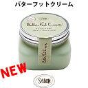 SABON サボン バターフットクリーム ジャータイプ 150g フットケア クリーム足 保湿 クリーム [sab-butterfoot]