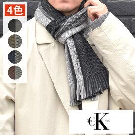 Calvin Klein カルバンクライン メンズ レディース ユニセックス ラッセル ニット マフラー ブラック ブライン ネイビー バーガンディ ck スカーフ FREE ONE SIZE おしゃれ ブランド 大きいサイズ [5,400円以上で送料無料] 【あす楽】[hkc8-3406]