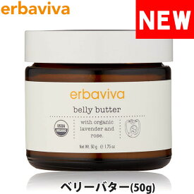 erbaviva エルバビーバ オーガニック ベリーバター 50g ブランド [5,500円以上で送料無料] 【あす楽】 [erb-10MBB-N]