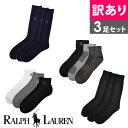 【訳あり】POLO RALPH LAUREN ポロ ラルフローレン メンズ 3足セット ソックス 靴下 黒 ブラック 白 ホワイト【wake-m-socks3】