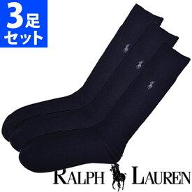 POLO RALPH LAUREN ポロ ラルフローレン 靴下 メンズ マイクロファイバー リブ ハイソックス 3足セット 3足組靴下 [8080PKNV]ブランド 大きいサイズ ビジネス【楽ギフ_包装】
