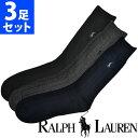 POLO RALPH LAUREN ポロ ラルフローレン メンズ ポロプレイヤー コーマコットン リブ ハイソックス 黒アソート 3足セット 3足組靴下 [8092PKBKAS]ブランド 大きいサイズ