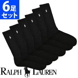 POLO RALPH LAUREN ポロ ラルフローレン 靴下 メンズ コットン ハイソックス 6足セット 6足組靴下 [821005PK2BK]【楽ギフ_包装】