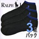 POLO RALPH LAUREN ポロ ラルフローレン メンズアーチサポート テクニカル スポーツ メッシュソックス 黒 3足セット 3足組靴下 [82704...