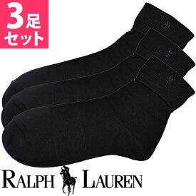 POLO RALPH LAUREN ポロ ラルフローレン レディース 靴下 折り返し ソックス 3足セット ブラック スクールソックス [23cm-26.5cm] おしゃれ ブランド 大きいサイズ [5,400円以上で送料無料] 【あす楽】 [75126pkbk]