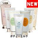 SABON サボン シルキー ボディーミルク チューブタイプ 200ml デリケートジャスミン グリーンローズ パチュリラベンダ…
