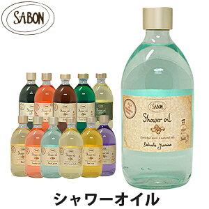 SABON サボン オーガニック シャワーオイル ボディーウォッシュ ガラスボトル ポンプなし 500ml パチュリラベンダーバニラ デリケートジャスミン ラベンダーアップル ジンジャーオレンジ ブラ