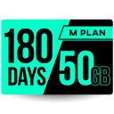 プリペイドSIMカード 180日50GBプラン[Mプラン] 期間内使い切りプラン 日本国内用