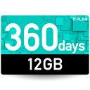 プリペイドSIMカード 360日12GBプラン[Mプラン] 期間内使い切りプラン 日本国内用