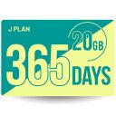 CALENDAR SIMカード 365日20GBプラン[Jプラン]