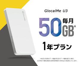 GlocalMe U3 クラウドWIFIルーター 月/50GB 1年プリペイド通信サービスセット
