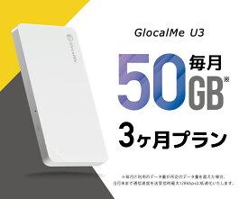 GlocalMe U3 クラウドWIFIルーター 月/50GB 3ヶ月プリペイド通信サービスセット