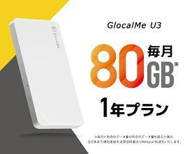 GlocalMe U3 クラウドWIFIルーター 月/80GB 1年プリペイド通信サービスセット