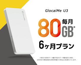 GlocalMe U3 クラウドWIFIルーター 月/80GB 6ヶ月プリペイド通信サービスセット