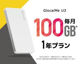 GlocalMe U3 クラウドWIFIルーター 月/100GB 1年プリペイド通信サービスセット