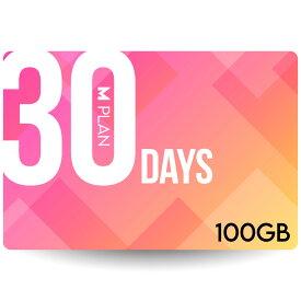プリペイドSIMカード 30日100GBプラン[Mプラン] 期間内使い切りプラン 日本国内用