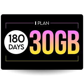 プリペイドSIMカード 180日30GBプラン[Iプラン] 長期格安プラン 日本国内用