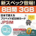 日本国内用プリペイドSIMカード JPSIM 8DAYS 3GBプラン SIM変換アダプター&SIMピン付+大手量販店で使える割引クーポン付! docomo 3...