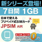 プリペイドSIMカードプリペイドタイプデータ専用SIMカードJPSIMair8日間1GBプラン