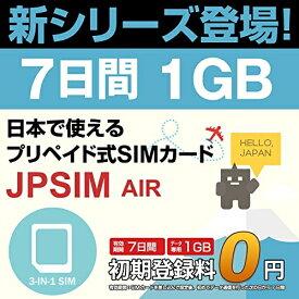 日本国内用プリペイドSIMカード JPSIM AIR 7日間 1GBプラン SIMピン付(nano/micro/標準SIMマルチ対応) /使い捨て/トラベルSIM/データ通信カード/simフリー/プイペイドSIM/Prepaid】【期間限定メール便送料無料】