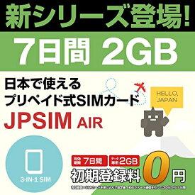 日本国内用プリペイドSIMカード JPSIM AIR 7日間2GBプラン SIMピン付(nano/micro/標準SIMマルチ対応) /使い捨て/トラベルSIM/データ通信カード/simフリー/プイペイドSIM/Prepaid】【期間限定メール便送料無料】