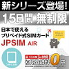 TRAVEL FOR JPAPN SIM CARD JPSIM AIR 15days unlimited (with SIM pin)