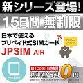 プリペイドSIMカードプリペイドタイプデータ専用SIMカードJPSIMair15日間無制限プラン