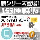 日本国内用プリペイドSIMカード JPSIM AIR 15日間day無制限プラン SIMピン付(nano/micro/標準SIMマルチ対応) /使い捨…